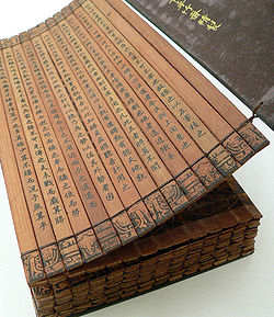 Bamboo Book - Art of War